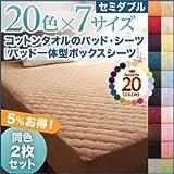 IKEA・ニトリ好きに。20色から選べる!お買い得同色2枚セット!ザブザブ洗えて気持ちいい!コットンタオルのパッド一体型ボックスシーツ セミダブル | ブルーグリーン