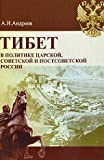 img - for Tibet v Politike Tsarskoi, Sovetskoi i Postsovetskoi Rossii: [Russia and Tibet: A History of tsarist, soviet and post-soviet policy: ] book / textbook / text book
