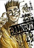 RAINBOW 19 (19) (ヤングサンデーコミックス)
