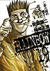 RAINBOW -二舎六房の七人- 第19巻 2007-12発売
