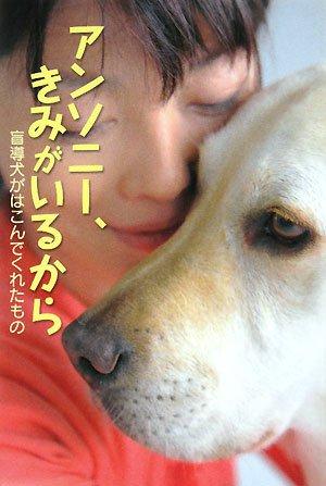 アンソニー、きみがいるから―盲導犬がはこんでくれたもの