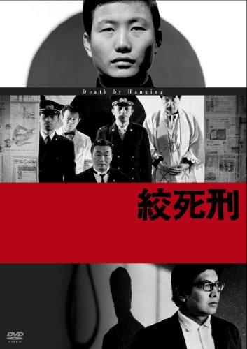 絞死刑 [DVD]