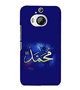 printtech Urdu Quote Allah Back Case Cover for HTC One M9+::HTC One M9 Plus
