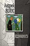 img - for Nedvizhimost: Roman (Russian Edition) book / textbook / text book