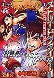 ストリートファイターII 1 Street Fighter ZERO (SHUEISYA JUMP REMIX)