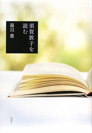 須賀敦子を読む