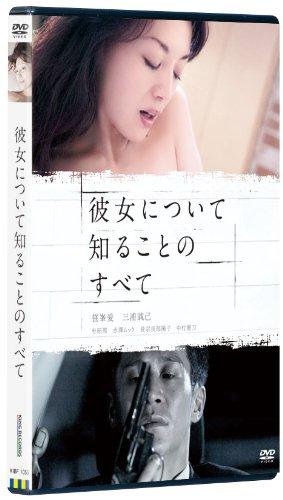 彼女について知ることのすべて [DVD]
