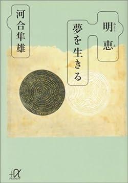 明恵 夢を生きる (講談社+α文庫)