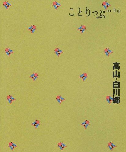 高山・白川郷 (ことりっぷ)