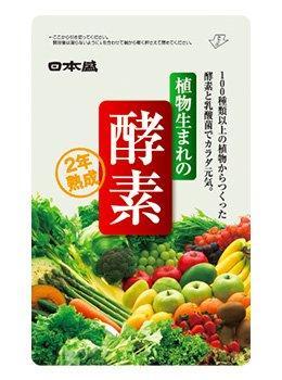 お得な3袋セット 日本盛 植物生まれの酵素 62粒