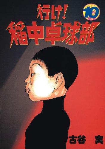 行け!稲中卓球部(10)