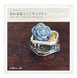 ちいさなニットギャラリー―コサージュ・ブローチ・ブレスレット (ニットmarch´e special)