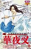 新華夜叉 4―安倍晴明異聞 (ボニータコミックス)