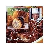 【送料無料】老舗洋食屋「たいめいけん」のお取り寄せグルメ・セット A  福袋