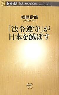 「法令遵守」が日本を滅ぼす (新潮新書)