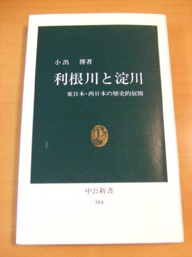 利根川と淀川―東日本・西日本の歴史的展開 (中公新書 384)