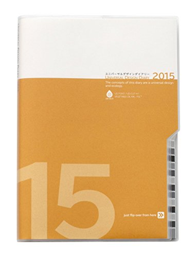 ユニバーサルデザイン ダイアリー2015(イエロー)
