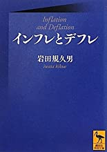 インフレとデフレ (講談社学術文庫)