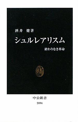 シュルレアリスム—終わりなき革命 (中公新書)