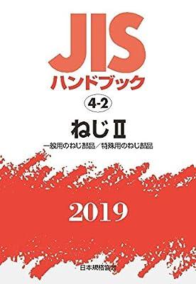 Jisハンドブック ねじIi[一般用のねじ部品特殊用のねじ部品] (4-2;2019)