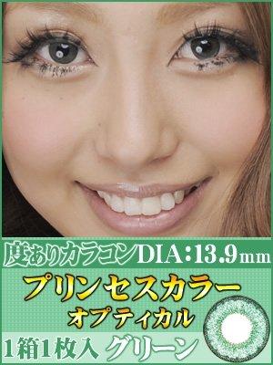 プリンセスカラーオプティカル グリーン×1枚0.50