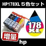 ヒューレット・パッカード HP178XL 5色セット 【増量】【互換インクカートリッジ】【ICチップなし(ICチップ要取付)】HP HP178XL-5CL-SET【インク】
