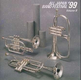 日本の吹奏楽'99 Vol.8 高等学校編