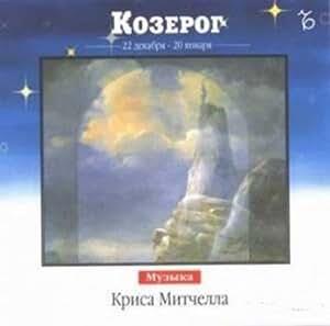 Znaki zodiaka - Kozerog - Znaki zodiaka - Amazon.com Music