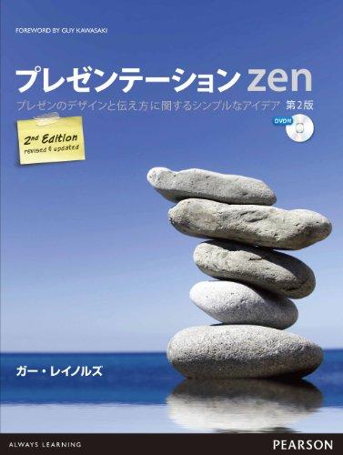 プレゼンテーションZen 第2版