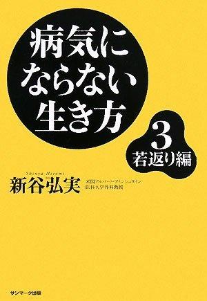 病気にならない生き方 3 若返り編 (3)