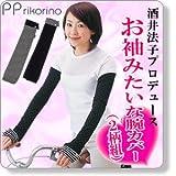 『酒井法子プロデュース お袖みたいな腕カバー(2柄組)』のりピーより紫外線対策の提案!ロングタイプの腕カバー