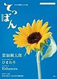 ピアノ&ヴァイオリンピース NHK連続テレビ小説「てっぱん」 ひまわり/Habanera (ピアノ&ヴァイオリン・ピース)