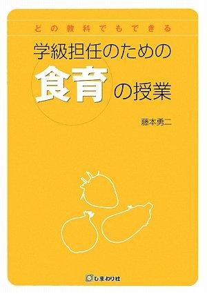 食育白書〈平成21年版〉