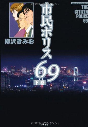 市民ポリス69 (下) (ぶんか社コミックス)