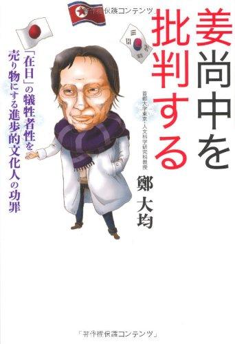 姜尚中を批判する 「在日」の犠牲者性を売り物にする進歩的文化人の功罪