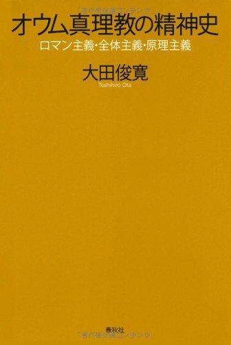 オウム真理教の精神史―ロマン主義・全体主義・原理主義