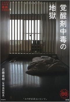 覚醒剤中毒の地獄 (家族で読めるfamily book series—たちまちわかる最新時事解説)