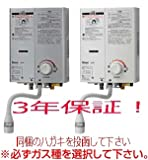 リンナイ 【RUS-V51YT(WH) または RUS-V51YT(SL)】 5号ガス瞬間湯沸かし器 元止め式[RUS-V51WTの後継機種] 12A・13A(都市ガス) (WH)ホワイト