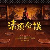 清須会議 オリジナル・サウンドトラック