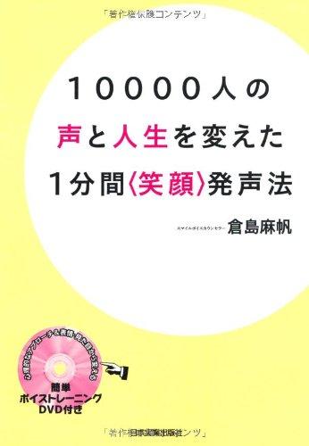 10000人の声と人生を変えた 1分間<笑顔>発声法