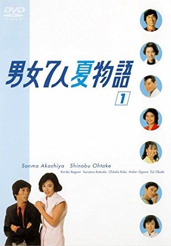 男女7人夏物語 1(第1話~第3話)