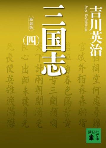 新装版 三国志(四) (講談社文庫)