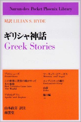 ギリシャ神話―対訳Lilian S.Hyde (南雲堂=英和対訳学生文庫 PPL= (64))