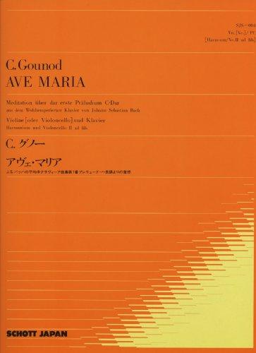 弦楽ピース グノー:アヴェ・マリア (J.S.バッハ 平均律クラヴィーア曲集第1番より) (SJS004)