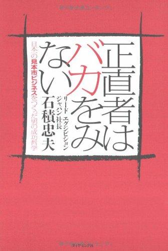 正直者はバカをみない—日本一の見本市ビジネスをつくった男の成功哲学