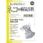 もっともくわしいネコの病気百科―ネコの病気・ケガの知識と治療