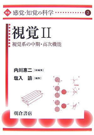 """視覚〈2〉視覚系の中期・高次機能 (講座""""感覚・知覚の科学"""")"""