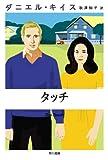 タッチ (ダニエル・キイス文庫 15)