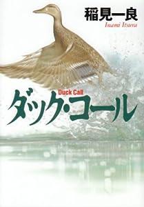 ダック・コール (ハヤカワ文庫JA)
