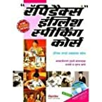 Rapidex English Speaking Course (Paperback, Marathi)